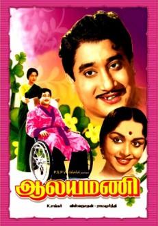 Aalayamani Tamil Movie Online