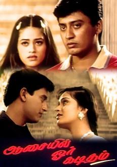 Aasaiyil Oru Kaditham Tamil Movie Online