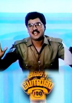 Avasara Police 100 Tamil Movie Online