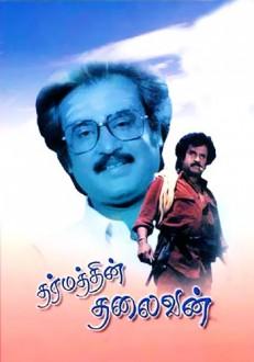 Dharmathin Thalaivan Tamil Movie Online