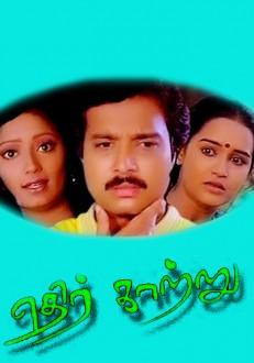 Ethir Kaatru Tamil Movie Online