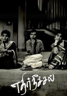 Ethir Neechal (1968) Tamil Movie Online
