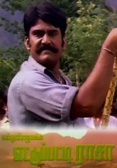 Ettupatti Rasa Tamil Movie Online