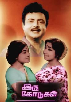 Iru Kodugal Tamil Movie Online