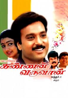Kannan Varuvaan Poster