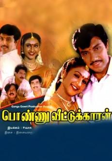 Ponnu Veetukkaran Tamil Movie Online
