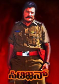 Citizen Kannada Movie Online