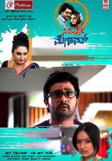 Namaste Madam Kannada Movie Online