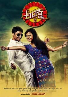 Adyaksha Kannada Movie Online