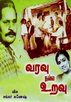 Varavu Nalla Uravu Tamil Movie Online