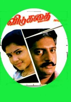 Vidukathai Tamil Movie Online