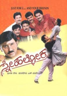 Snehaloka Kannada Movie Online