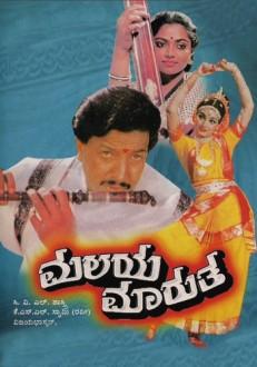 Malaya Marutha Kannada Movie Online
