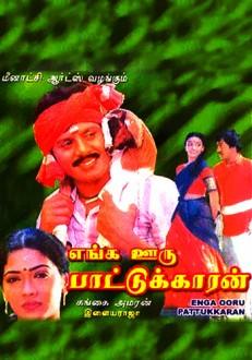 Enga Oru Pattukaran Tamil Movie Online