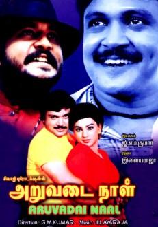 Aruvadai Naal Tamil Movie Online