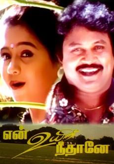 En Uyir Nee Thaane Tamil Movie Online