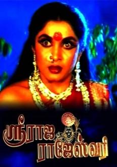 Sri Raja Rajeshwari Tamil Movie Online