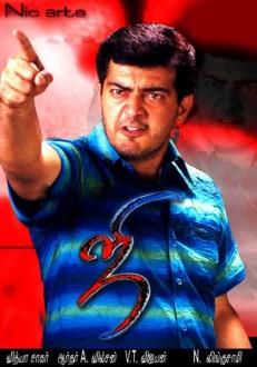 Ji Tamil Movie Online
