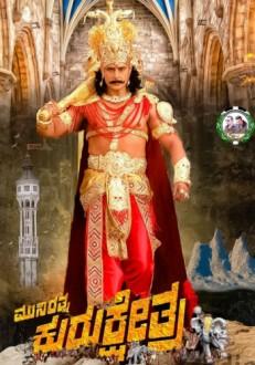 Kurukshetra Tamil Movie Online