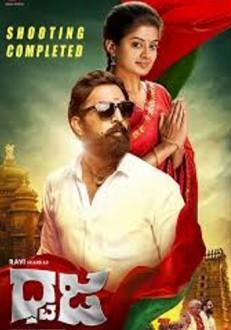 Dhwaja Tamil Movie Online