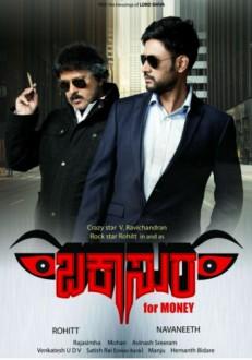 BUCKAASUURA Tamil Movie Online