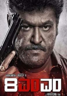 8MM Tamil Movie Online