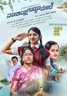 Edakallu Guddada Mele Tamil Movie Online
