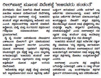ReelBox takes 'Ulidavaru Kandante' to Foreign